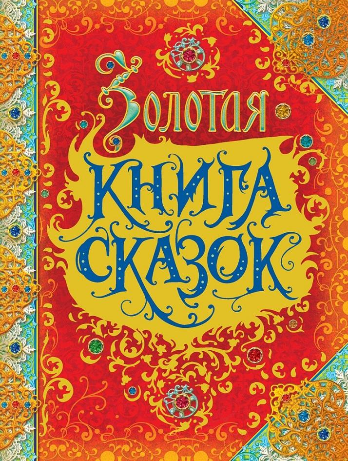 Золотая книга сказок, премиумБибилиотека детского сада<br>Золотая книга сказок, премиум<br>