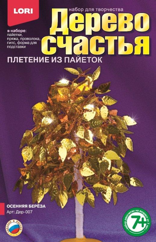 Набор для плетения из пайеток из серии Дерево счастья – Осенняя березаАппликация, пайетки<br>Набор для плетения из пайеток из серии Дерево счастья – Осенняя береза<br>