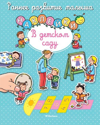 Книга с наклейками «В детском саду» из серии Раннее развитие малышаРазвивающие наклейки<br>Книга с наклейками «В детском саду» из серии Раннее развитие малыша<br>