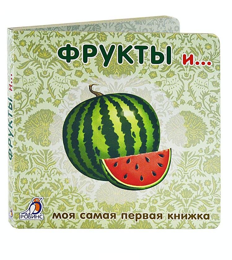 РОБИНС Книжки - картонки. Фрукты и овощи