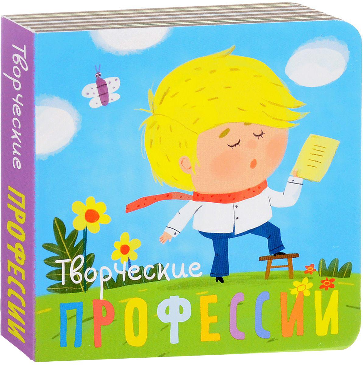 Профессии - Творческие профессииОбучающие книги. Книги с картинками<br>Профессии - Творческие профессии<br>