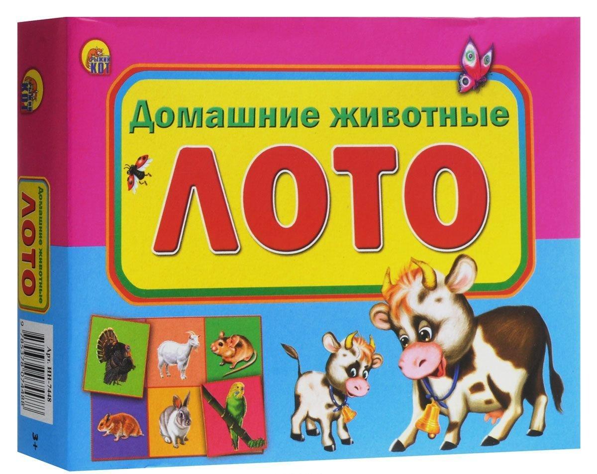 Купить Настольная игра – Лото. Домашние животные, Рыжий Кот