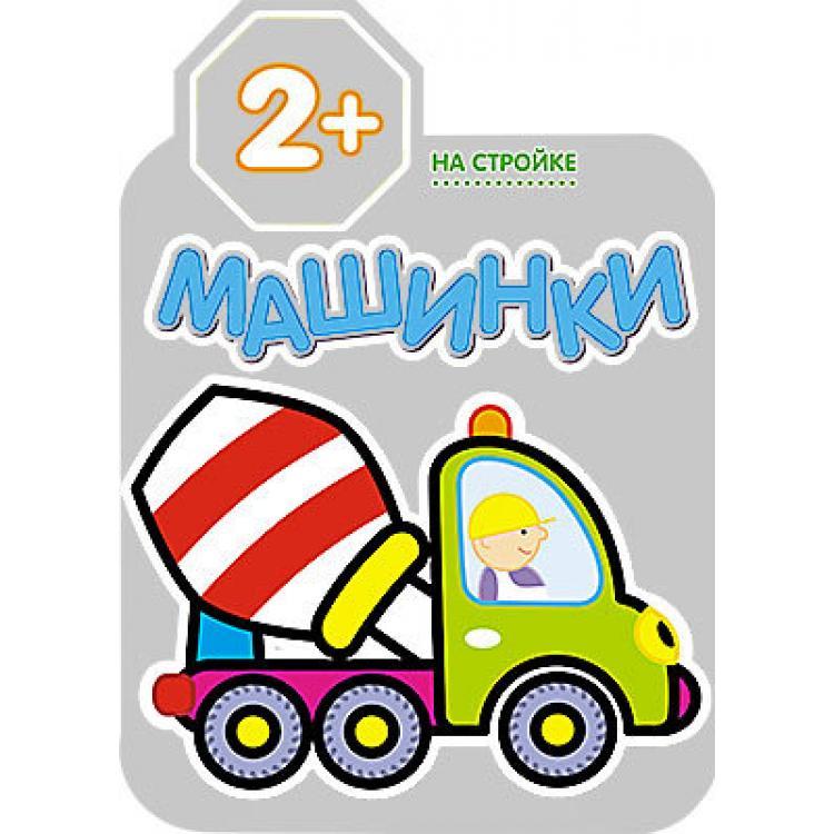 Раскраска из серии Машинки - На стройке, для детей от 2 летРаскраски с заданиями<br>Раскраска из серии Машинки - На стройке, для детей от 2 лет<br>