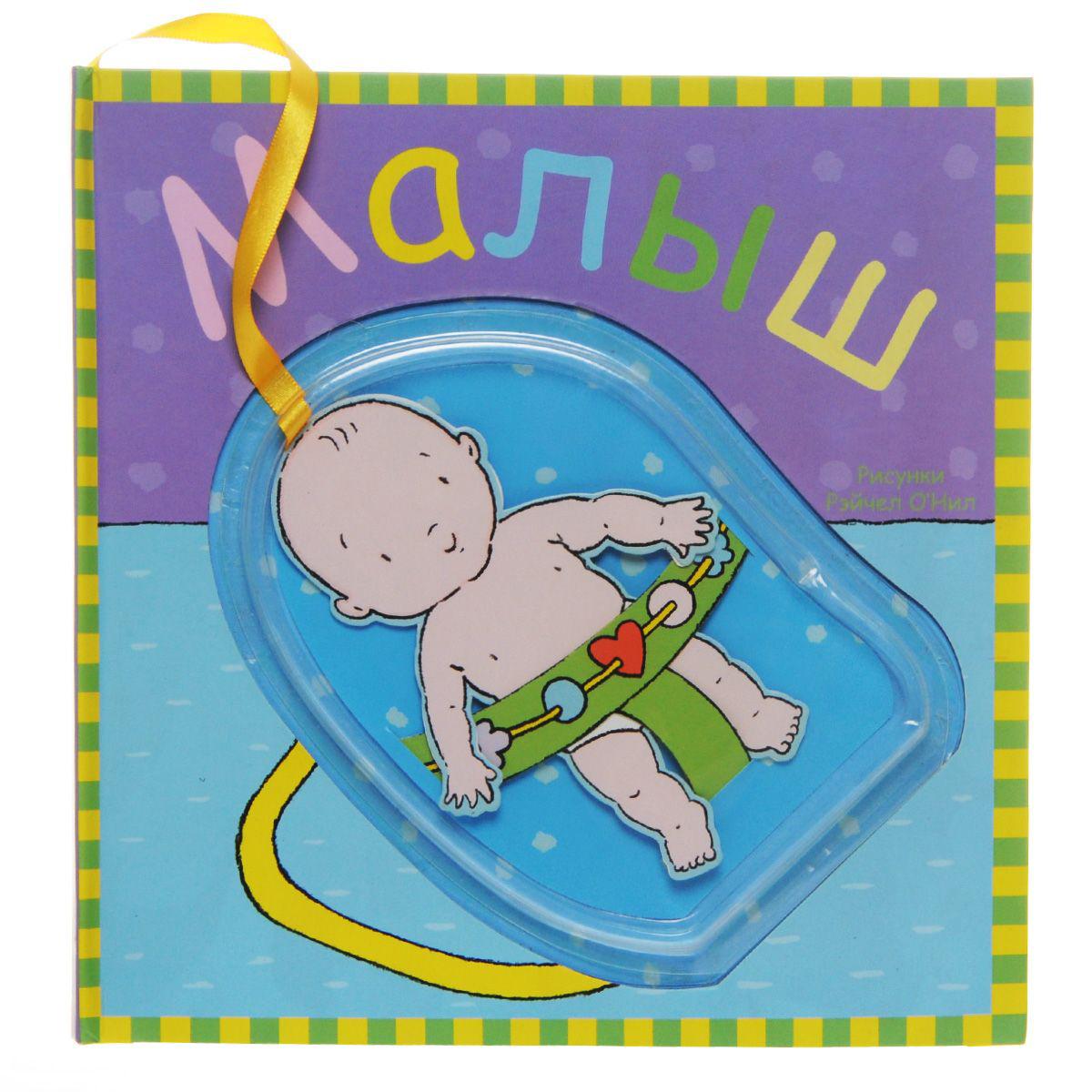 Книга - МалышОбучающие книги<br>Книга - Малыш<br>