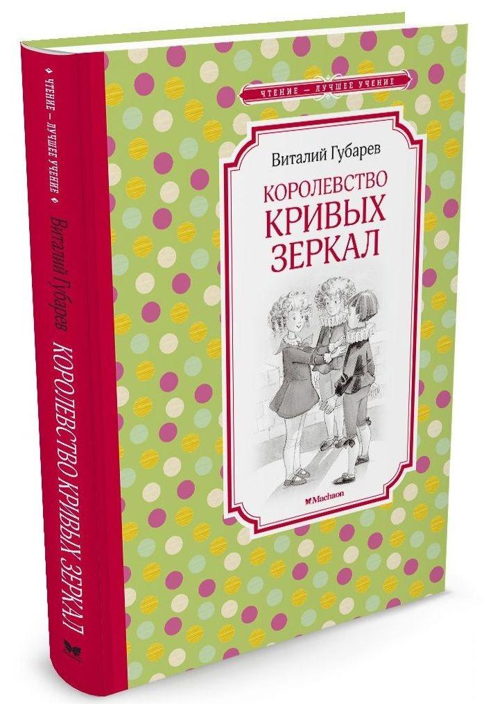 Книга Губарев В. - Королевство кривых зеркал