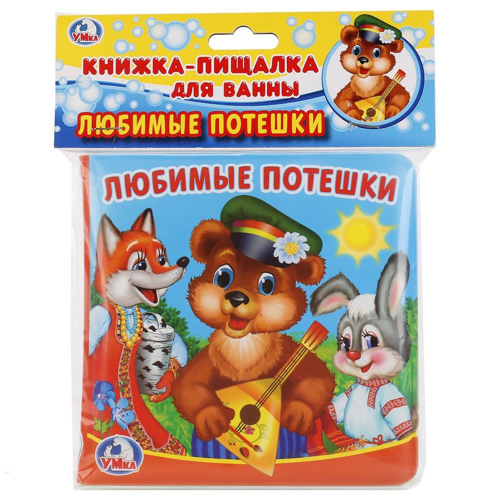 Купить Книга-пищалка для ванны - Любимые потешки, Умка