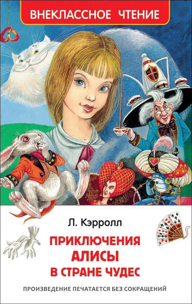 Купить Книга из серии Внеклассное чтение – Алиса в стране чудес, Кэрролл Л., Росмэн