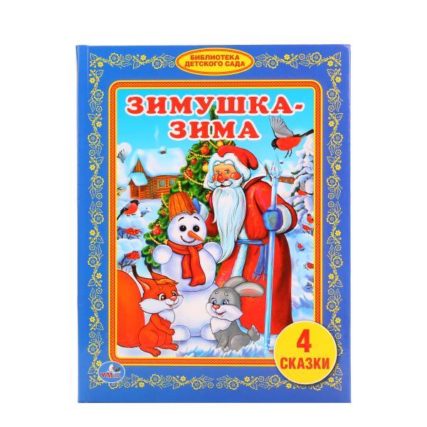 Книга в твердом переплете Зимушка-зима из серии Библиотека детского садаБиблиотека детского сада<br>Книга в твердом переплете Зимушка-зима из серии Библиотека детского сада<br>