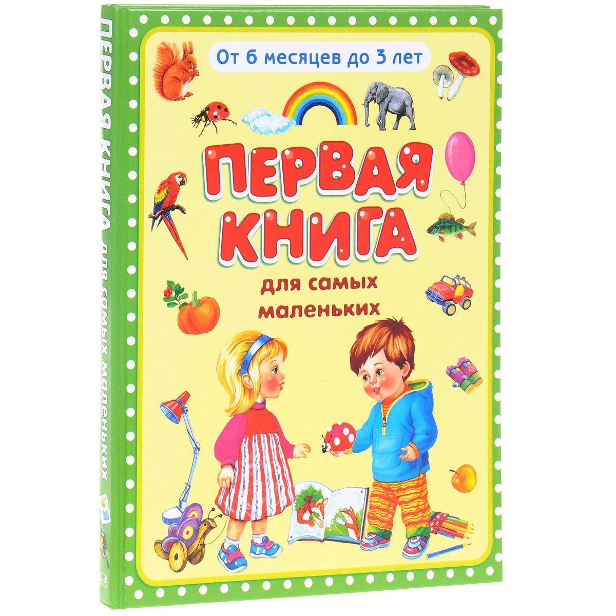 Книга – Первая книга для самых маленькихУчим буквы и цифры<br>Книга – Первая книга для самых маленьких<br>