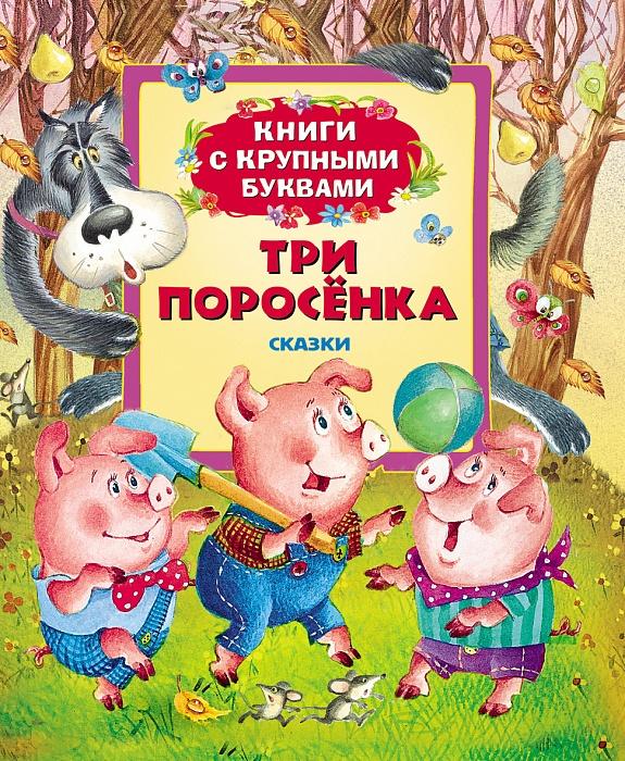 Книга с крупными буквами Три поросенкаЧитаем по слогам<br>В книгу вошли : <br><br>- Три поросенка. <br><br>- Пряничный домик.<br>