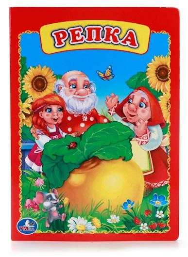 Книга «Репка»Бибилиотека детского сада<br>Книга «Репка»<br>