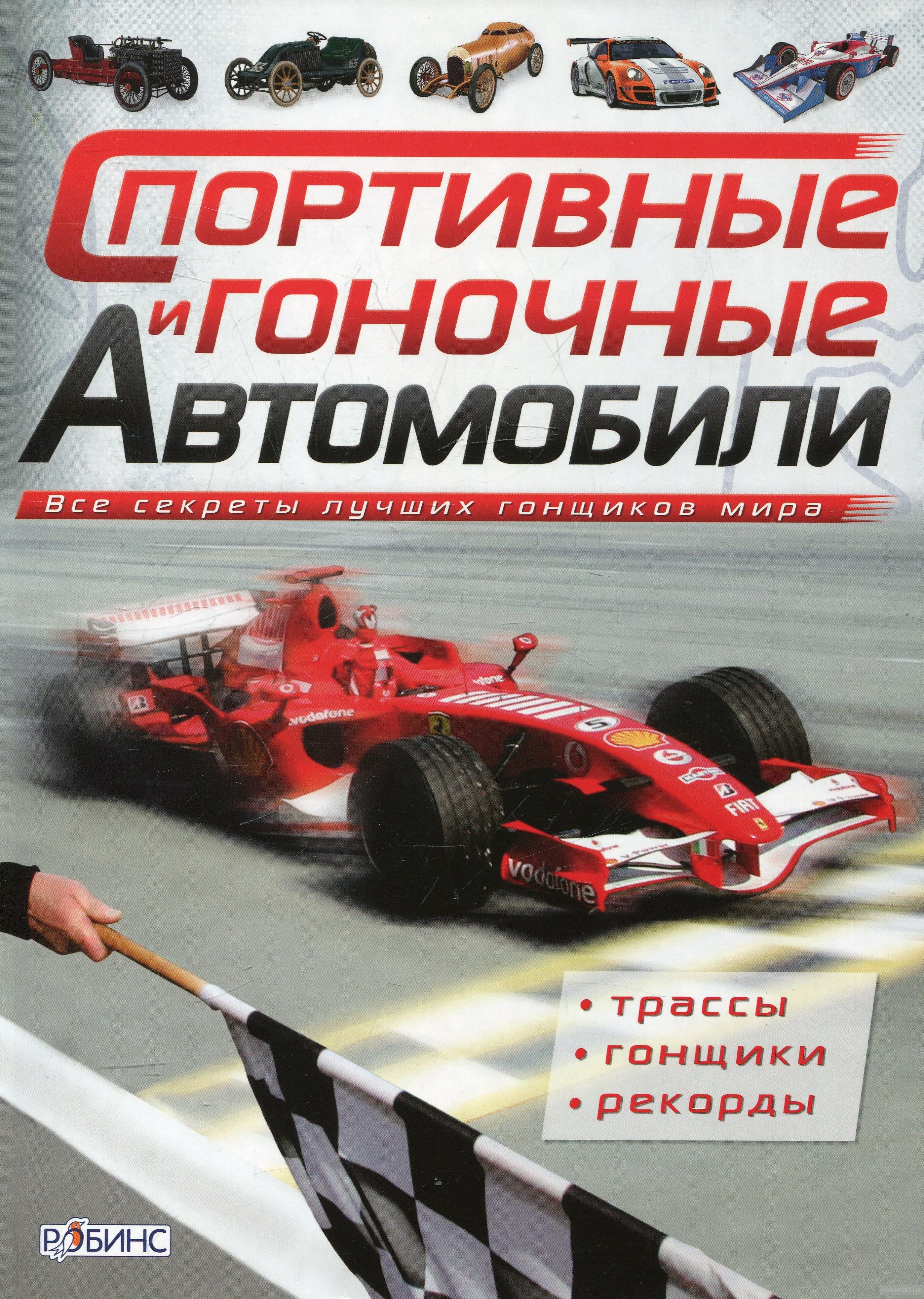 Книга - Спортивные и гоночные автомобилиКнига знаний<br>Книга - Спортивные и гоночные автомобили<br>