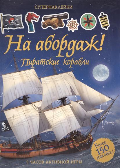 Купить Супернаклейки - На абордаж! Пиратские корабли, Махаон
