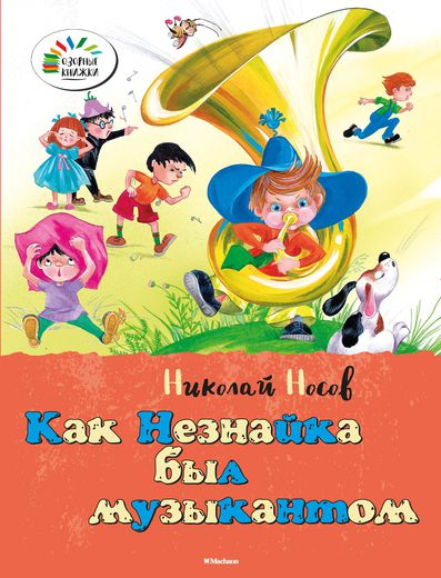 Рассказы Н. Носова «Как Незнайка был музыкантом» из серии «Озорные Книжки»Внеклассное чтение 6+<br>Рассказы Н. Носова «Как Незнайка был музыкантом» из серии «Озорные Книжки»<br>