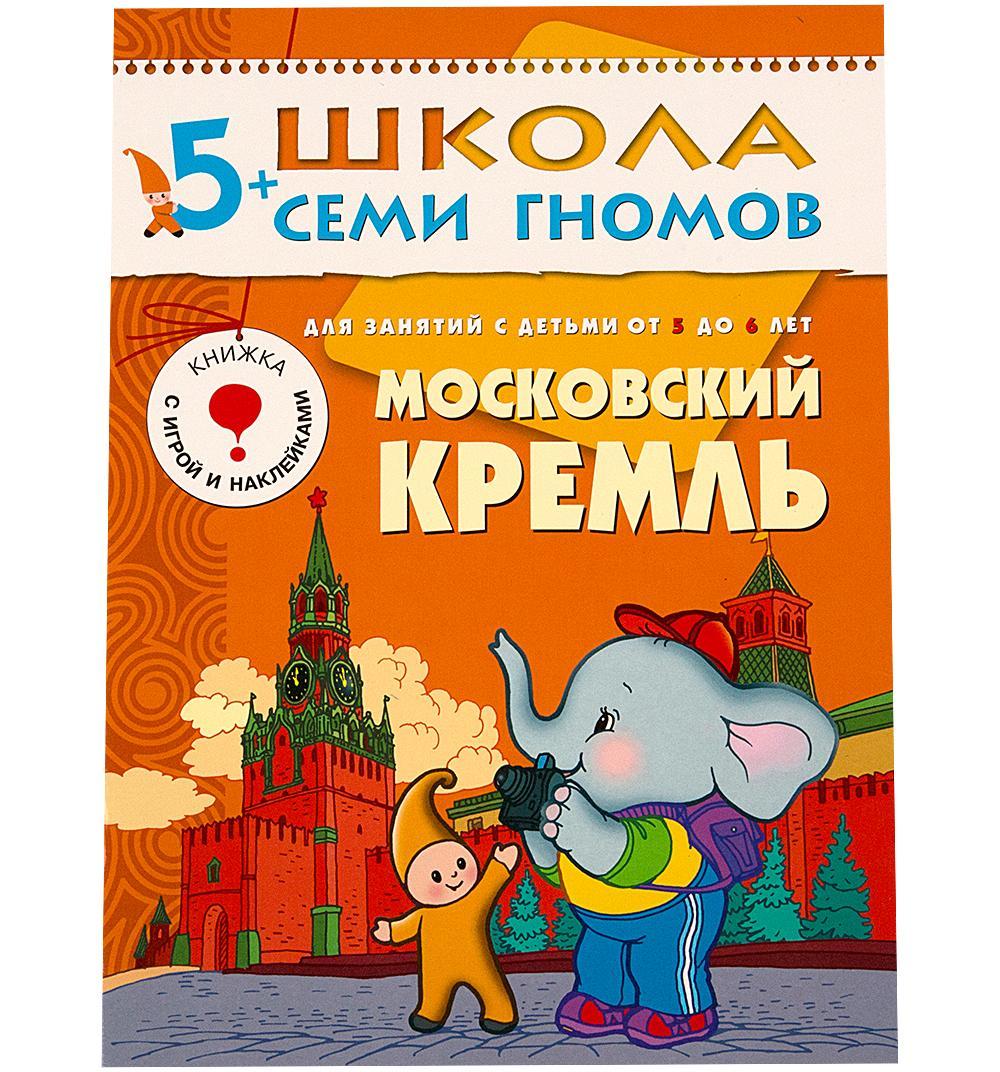 Книга из серии Школа Семи Гномов Шестой год обучения - Московский кремльОбучающие книги<br>Книга из серии Школа Семи Гномов Шестой год обучения - Московский кремль<br>