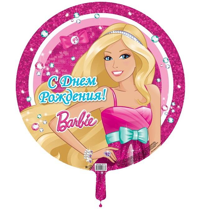 Шар Barbie фольгированный круглый - С днем рождения!, 46 смВоздушные шары<br>Шар Barbie фольгированный круглый - С днем рождения!, 46 см<br>