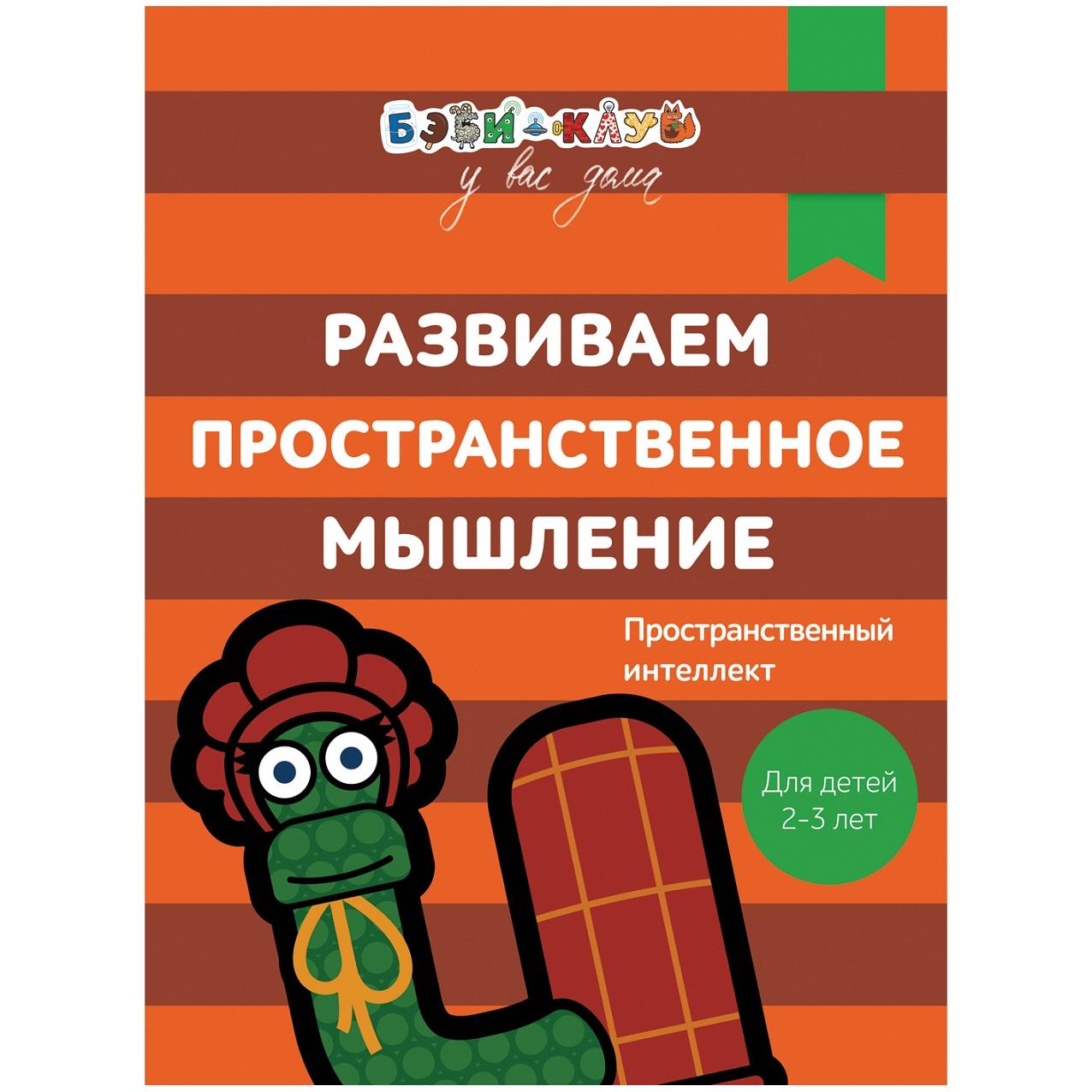 Книга Бэби-клуб - Развиваем пространственное мышление от 2-х до 3-х летРазвивающие пособия и умные карточки<br>Книга Бэби-клуб - Развиваем пространственное мышление от 2-х до 3-х лет<br>