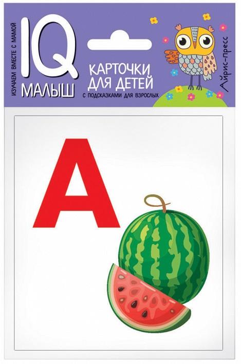 Карточки из серии Умный малыш - Азбука А-ОРазвивающие пособия и умные карточки<br>Карточки из серии Умный малыш - Азбука А-О<br>