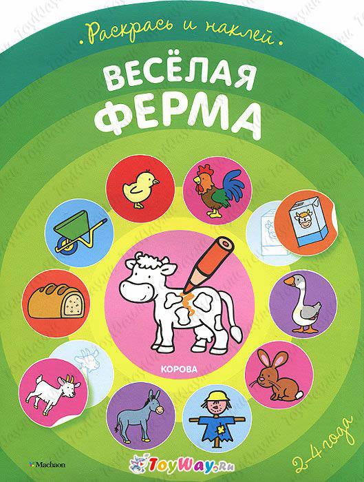 Книга из серии «Первые раскраски и наклейки» - «Веселая ферма»Развивающие наклейки<br>Книга из серии «Первые раскраски и наклейки» - «Веселая ферма»<br>