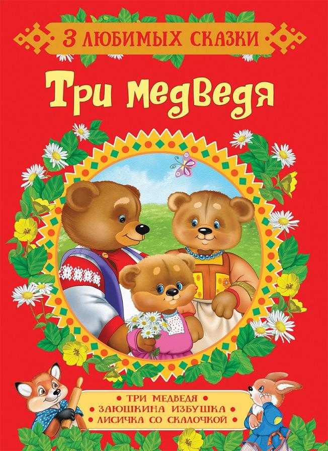 Купить Книга из серии - 3 любимых сказки - Три медведя, Росмэн