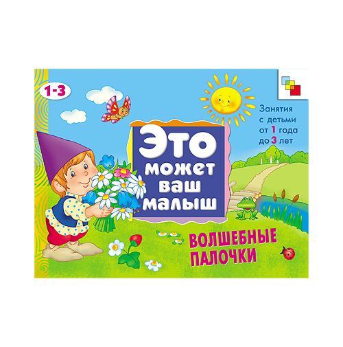 Художественный альбом для занятий с детьми - Волшебные палочки, 1-3 лет