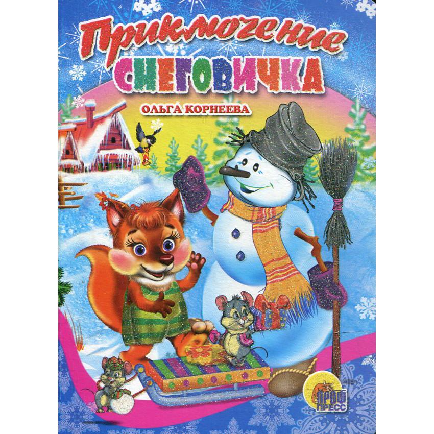 Мини книжка на картоне - Приключения снеговикаНовый Год<br>Мини книжка на картоне - Приключения снеговика<br>