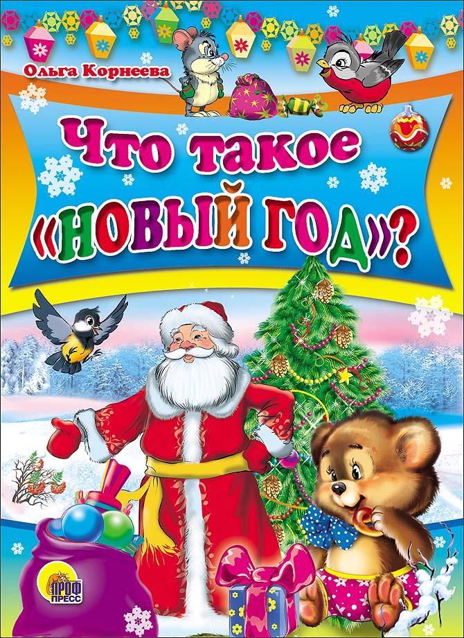 Книжка-картонка - Что такое Новый год?Новый Год<br>Книжка-картонка - Что такое Новый год?<br>