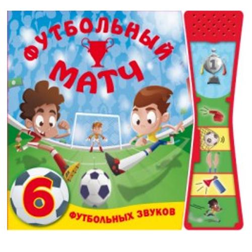 Книжка со звуками - Футбольный матч, звукКниги со звуками<br>Книжка со звуками - Футбольный матч, звук<br>