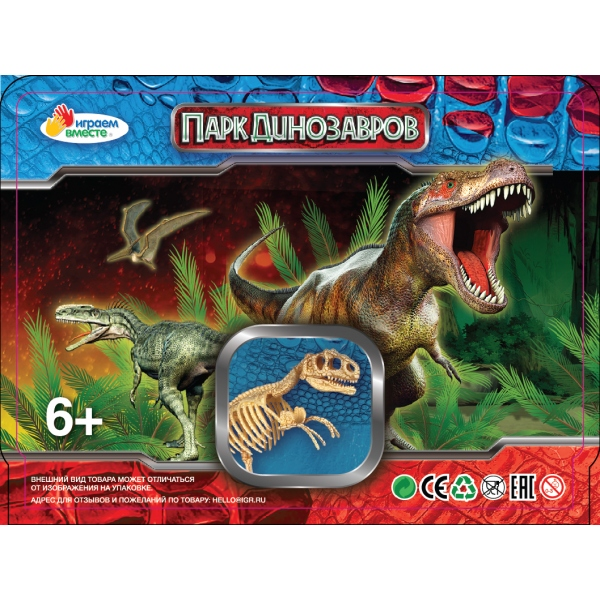 Сборная модель из серии Парк динозавров – Скелет динозавра. ТираннозаврФигурки<br>Сборная модель из серии Парк динозавров – Скелет динозавра. Тираннозавр<br>