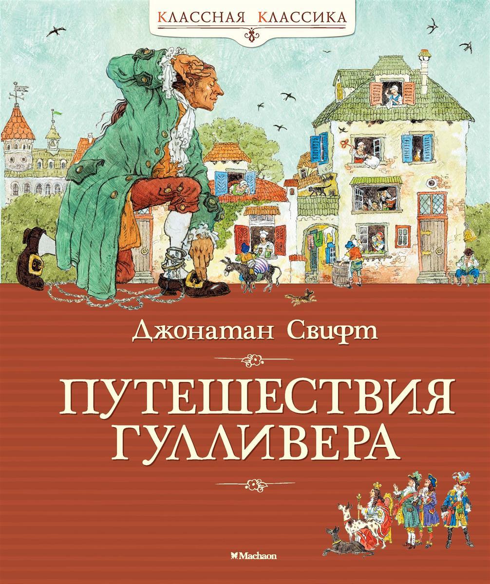 Купить Книга из серии Классная классика Дж. Свифт - Путешествия Гулливера, Махаон