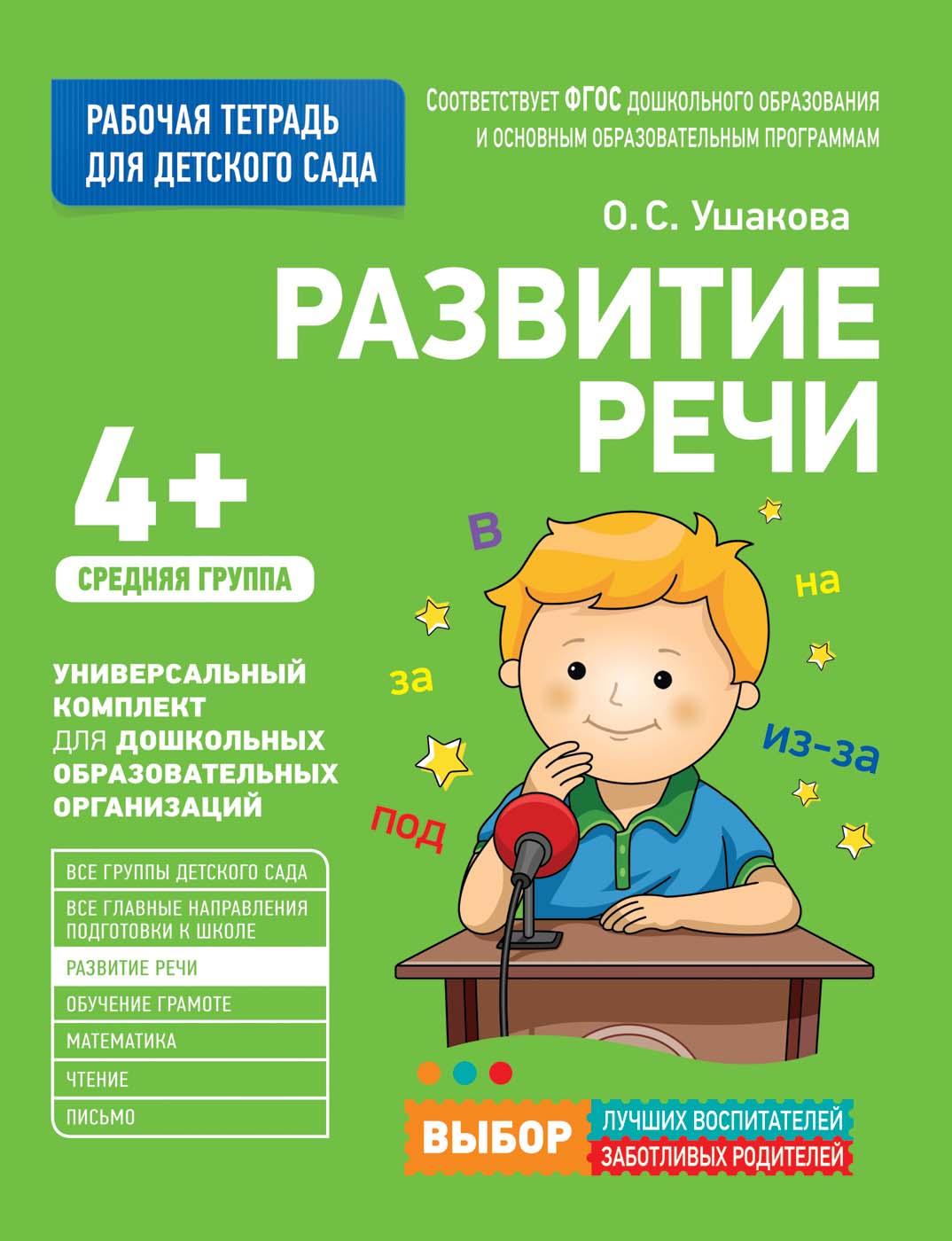 Рабочая тетрадь для детского сада - Развитие речи, средняя группаРазвитие Речи. Говорим правильно<br>Рабочая тетрадь для детского сада - Развитие речи, средняя группа<br>