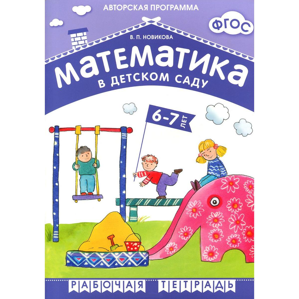 Рабочая тетрадь из серии Математика в детском саду, 6-7 летОбучающие книги и задания<br>Рабочая тетрадь из серии Математика в детском саду, 6-7 лет<br>