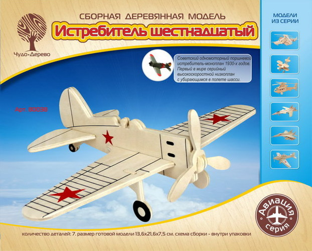 Модель деревянная сборная - Истребитель шестнадцатыйМодели самолетов для склеивания<br>Модель деревянная сборная - Истребитель шестнадцатый<br>