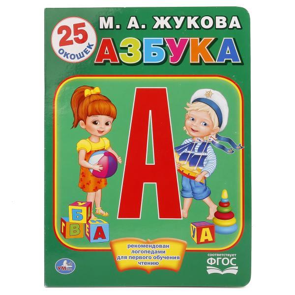 Купить со скидкой Книжка с окошками - Азбука Жуковой, формат А4