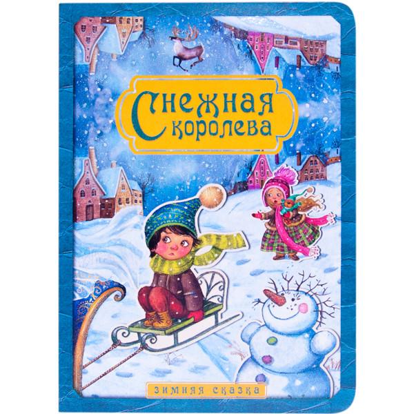 Книга - Снежная королева из серии Зимняя сказкаПочитай мне сказку<br>Книга - Снежная королева из серии Зимняя сказка<br>