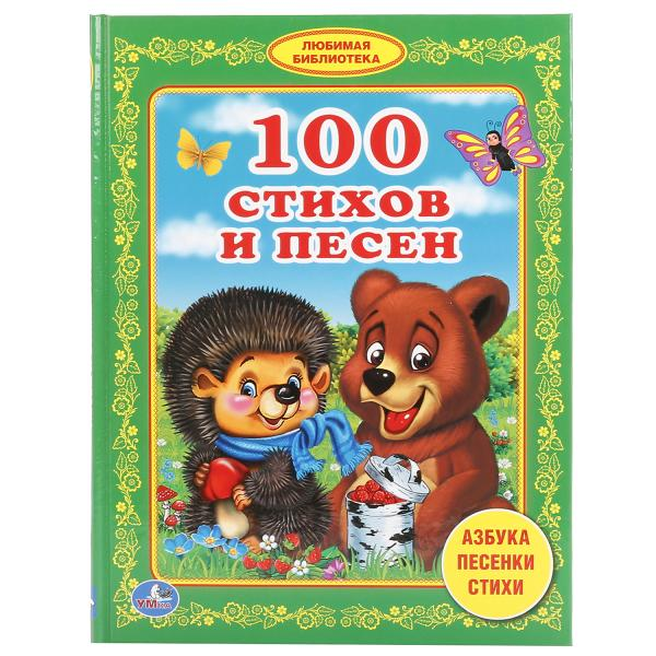 Книга 100 стихов и песен. Любимая библиотека