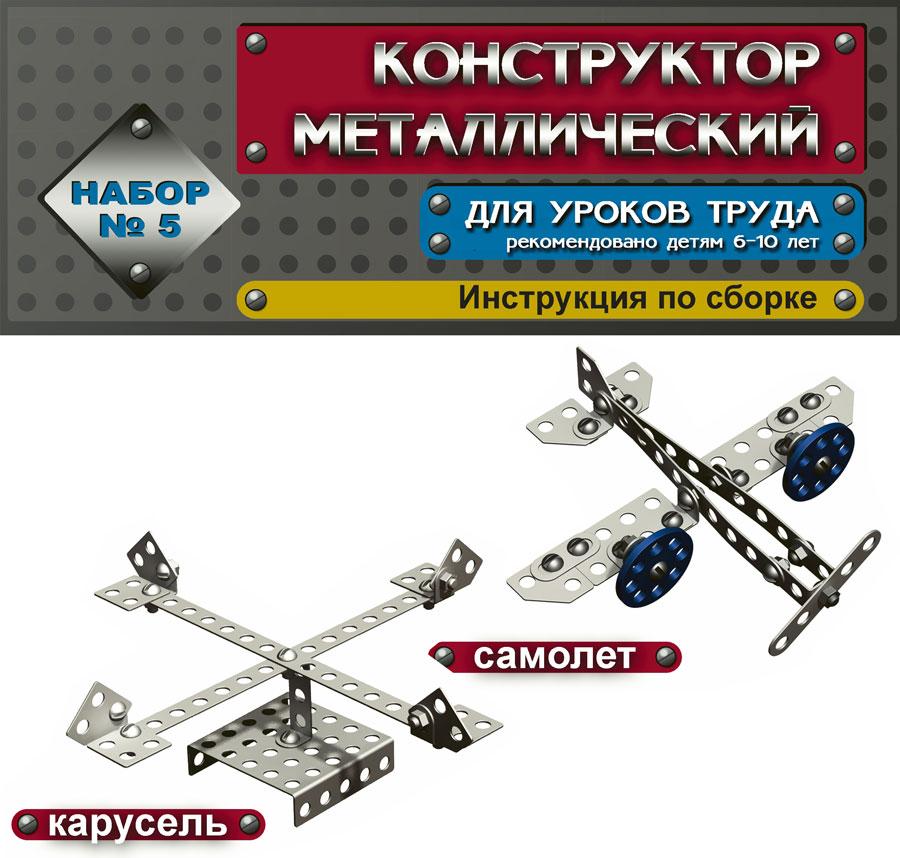 Детский металлический конструктор «Набор № 5»Металлические конструкторы<br>Детский металлический конструктор «Набор № 5»<br>