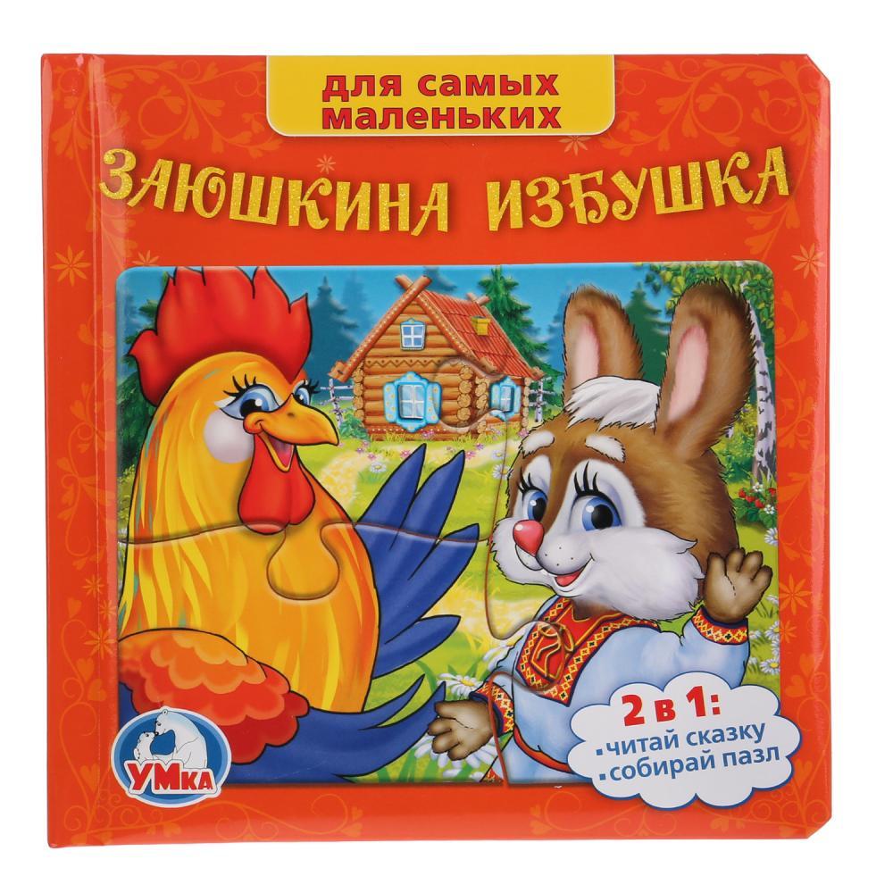 Купить Книга - Русские народные сказки - Заюшкина избушка с 4 пазлами на страницах, Умка