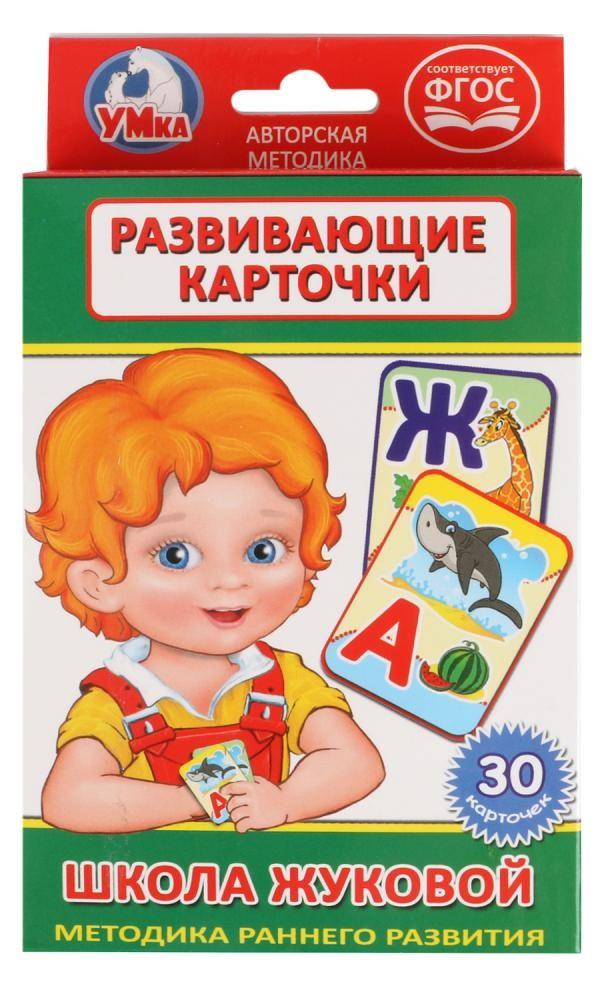 Развивающие карточки – Школа Жуковой. 10 в 1