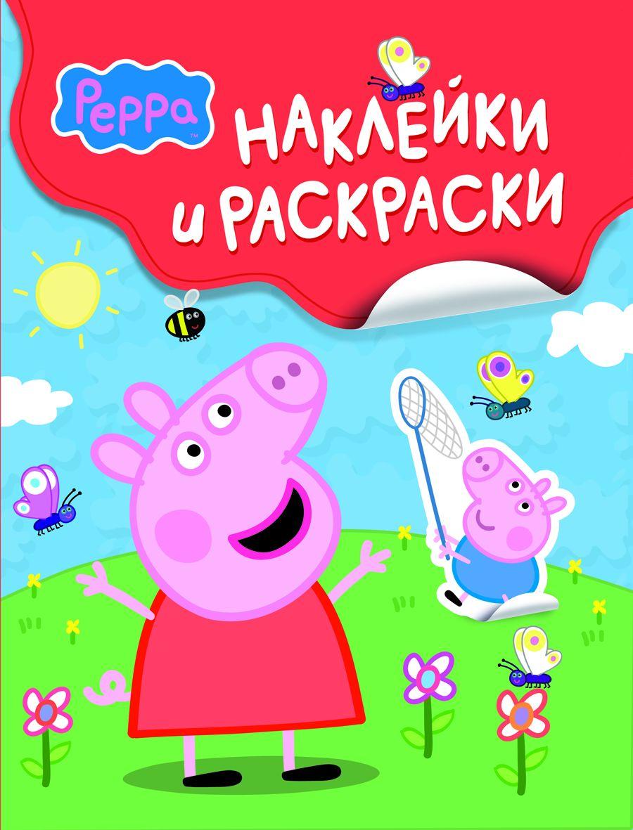 Peppa Pig. Наклейки и раскраскиСвинка Пеппа Peppa Pig<br>Peppa Pig. Наклейки и раскраски<br>