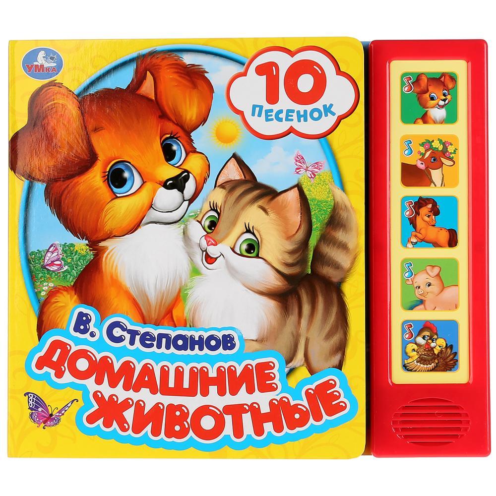Звуковая книга В. Степанов - Домашние животные, 5 звуковых кнопок, 10 песен Умка