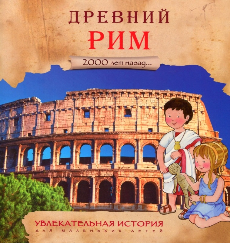 Увлекательная история для маленьких детей - Древний РимДля детей старшего возраста<br>Увлекательная история для маленьких детей - Древний Рим<br>