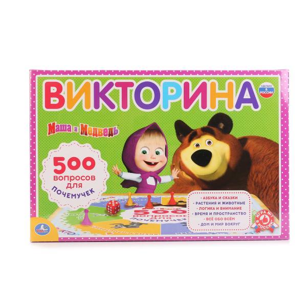 Викторина 500 вопросов - Маша и МедведьВикторины<br>Викторина 500 вопросов - Маша и Медведь<br>
