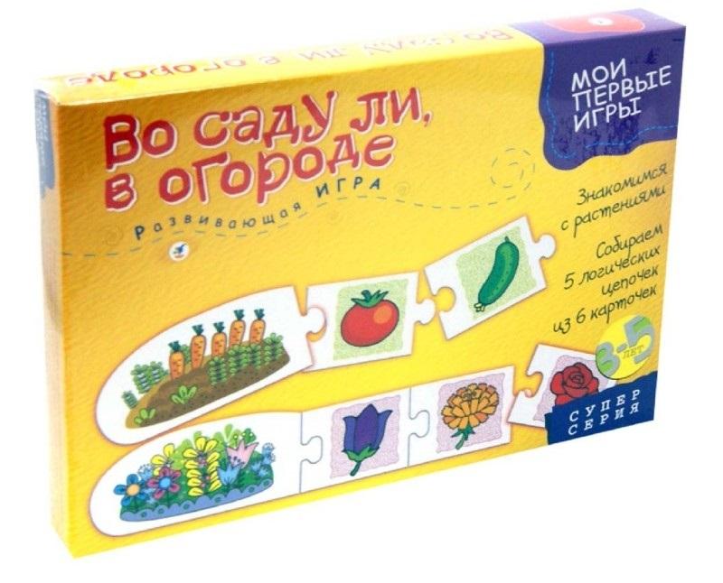Игра настольная из серии «Мои первые игры» - Во саду ли в огородеДля самых маленьких<br>Игра настольная из серии «Мои первые игры» - Во саду ли в огороде<br>