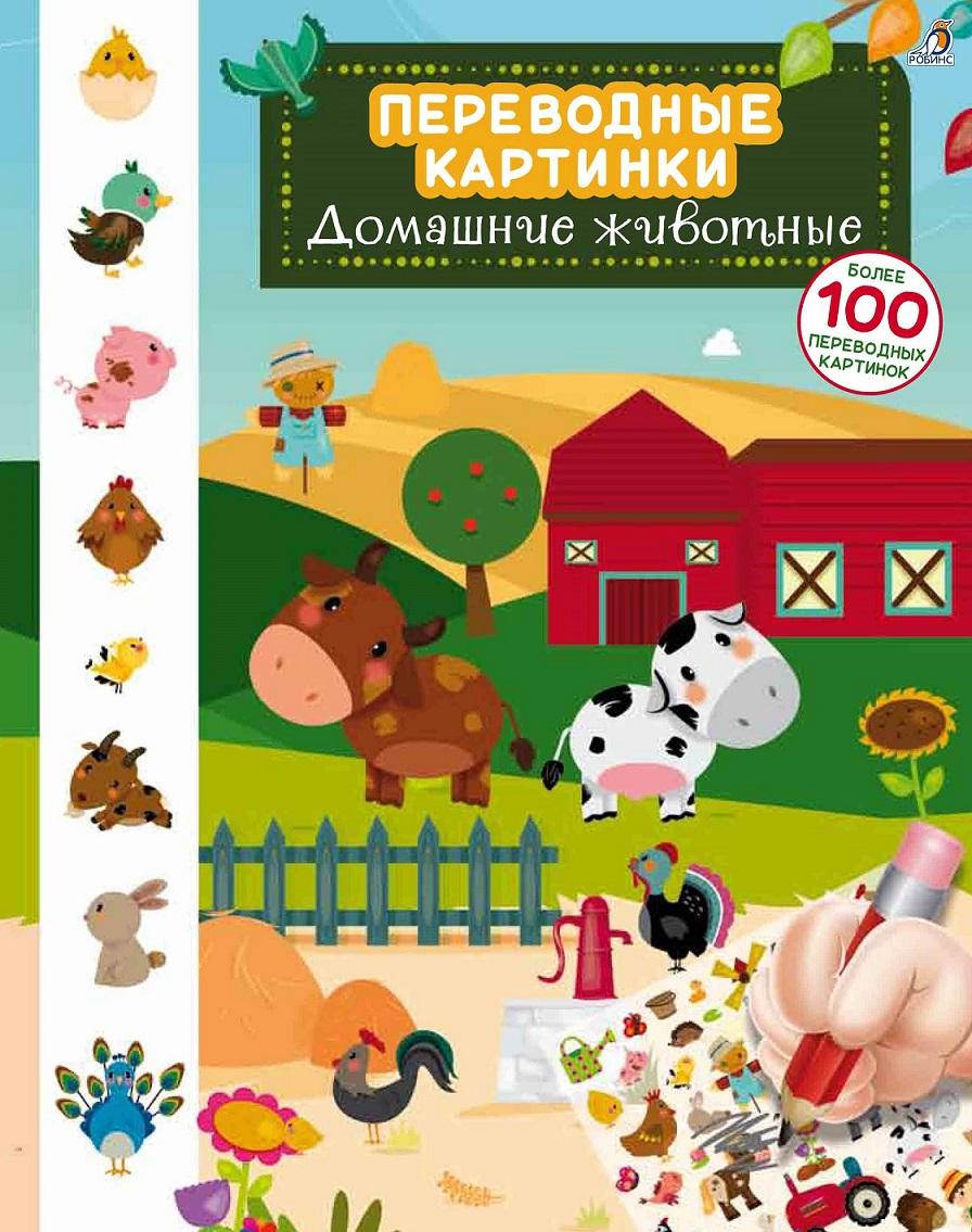Переводные картинки - Домашние животные, более 100 картинокЗадания, головоломки, книги с наклейками<br>Переводные картинки - Домашние животные, более 100 картинок<br>