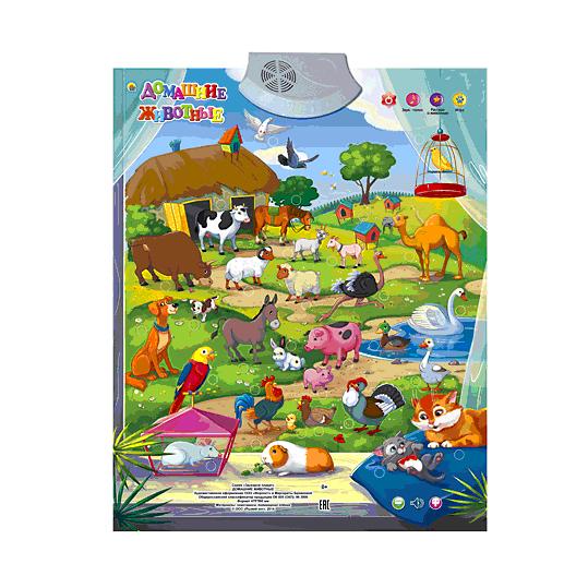 Плакат звуковой – Домашние животные - Говорящие плакаты, артикул: 158409