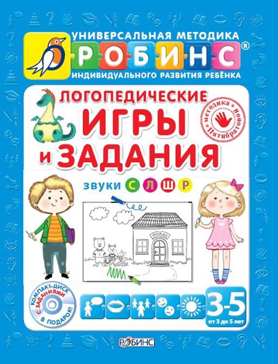 Логопедические игры и заданияОбучающие книги и задания<br>Логопедические игры и задания<br>