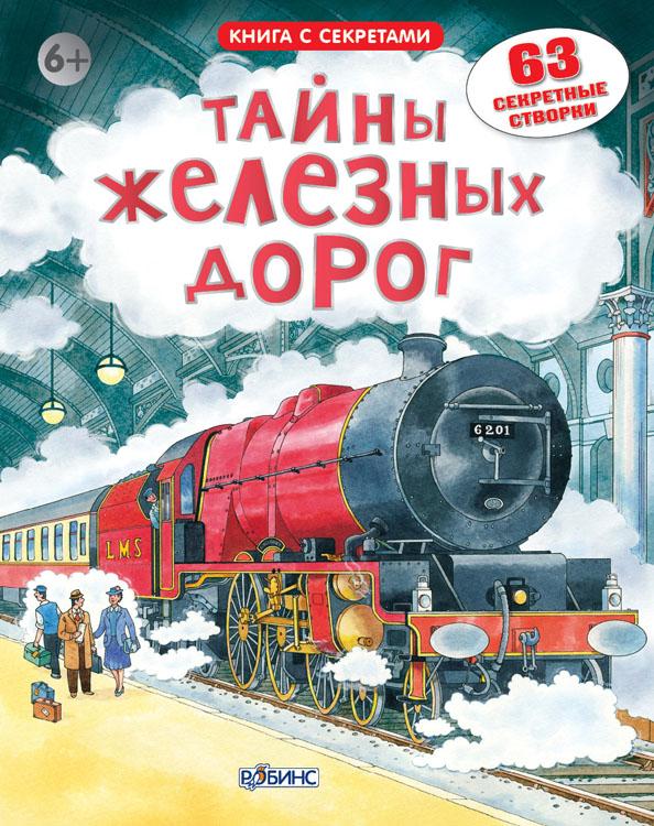 Книга с секретами «Открой тайны железных дорог»Книга знаний<br>Книга с секретами «Открой тайны железных дорог»<br>