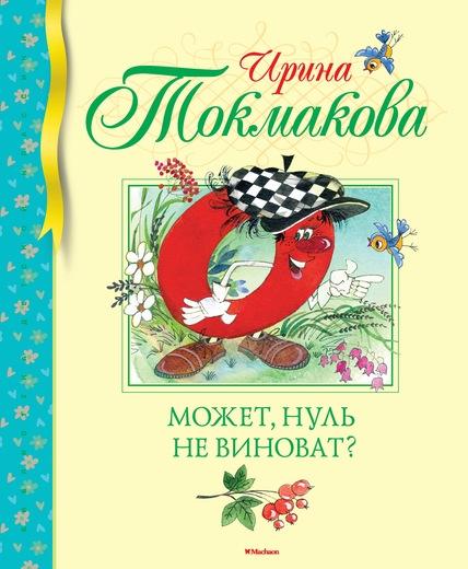 Книга Ирины Токмаковой - Может, нуль не виноват?Внеклассное чтение 6+<br>Книга Ирины Токмаковой - Может, нуль не виноват?<br>