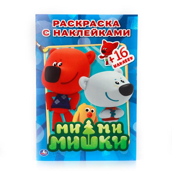 Раскраски с наклейками - Ми-ми-мишкиМи-Ми-Мишки<br>Раскраски с наклейками - Ми-ми-мишки<br>